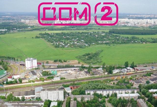 """Телешоу """"Дом-2"""" получило новый участок для строительства"""