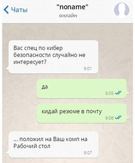 """Настоящий """"специалист"""" по кибербезопасности (скриншот)"""