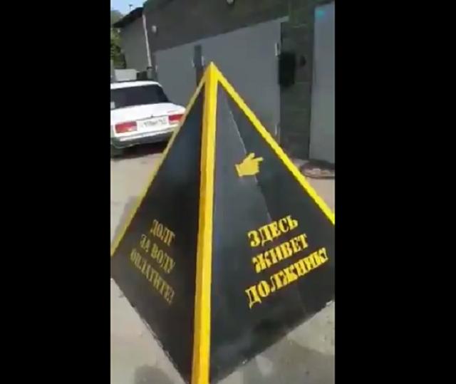 """В Самаре стали устанавливать """"говорящие пирамиды позора"""" для должников"""