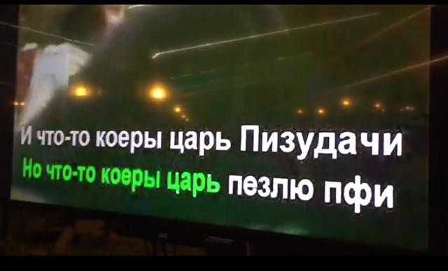 Хит караоке: песня мушкетеров в турецком баре (2 видео)