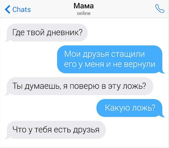 Переписки с родителями, которые знают толк в сарказме (18 скриншотов)