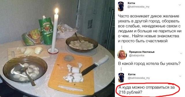 """Юмор на тему """"как прожить на 3 000 рублей в месяц"""" (21 фото)"""