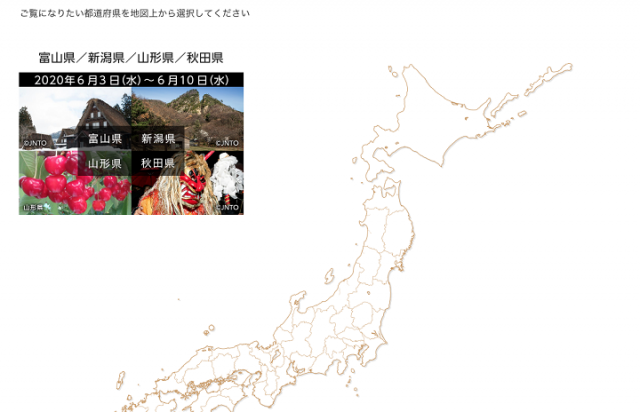 Южные Курилы появились на карте Японии на сайте Олимпиады 2020 года