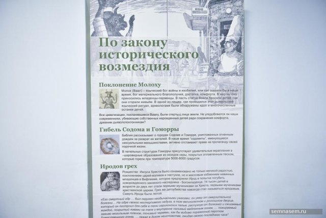 В сыктывкарской поликлинике девушек, делающих аборты, сравнили с варварскими язычницами (2 фото)