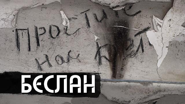 """Как вам новый документальный фильм """"Беслан. Помни"""" Юрия Дудя?"""