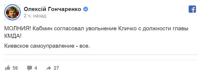 Кабмин Украины согласовал увольнение Виталия Кличко