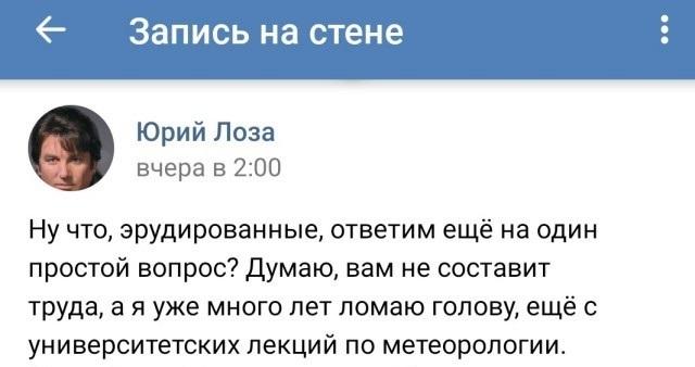 """Вопрос знатокам от Юрия Лозы: почему облака """"висят"""" над головой, если планета вращается?"""
