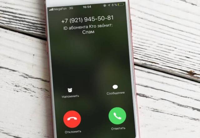 Для чего кто-то звонит с неизвестного номера и сразу сбрасывает?