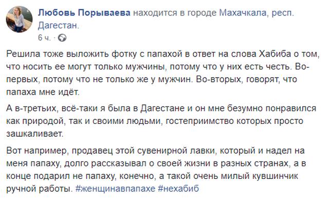 Хабиб Нурмагомедов рассказал о правилах ношения папахи и обидел поклонниц  (12 фото)
