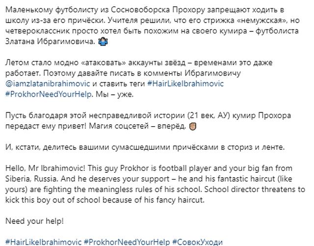 Златана Ибрагимовича просят заступиться за мальчика со скандальной прической из Сосновоборска (5 фото + видео)