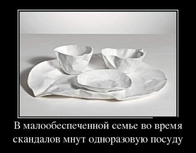 1568296812_demotivatory_08.jpg