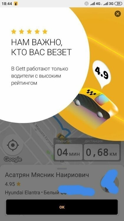 Смешные имена водителей такси (12 скриншотов)