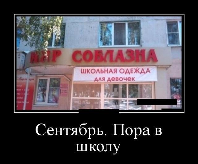 1568895640_demotivatory_14.jpg