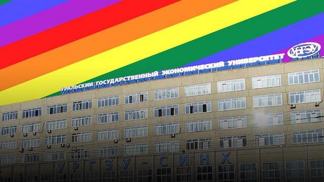 Студенту УрГЭУ, из-за которого разгорелся ЛГБТ-скандал, предложили убежище в США