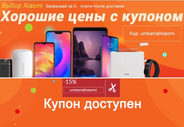 Крутые скидки на товары Xiaomi в Умкамолле! (10 фото)