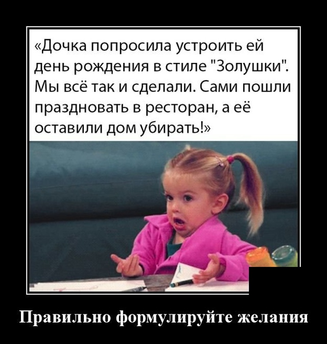 https://cdn.trinixy.ru/uploads/posts/2019-09/1569585192_demotivatory_07.jpg