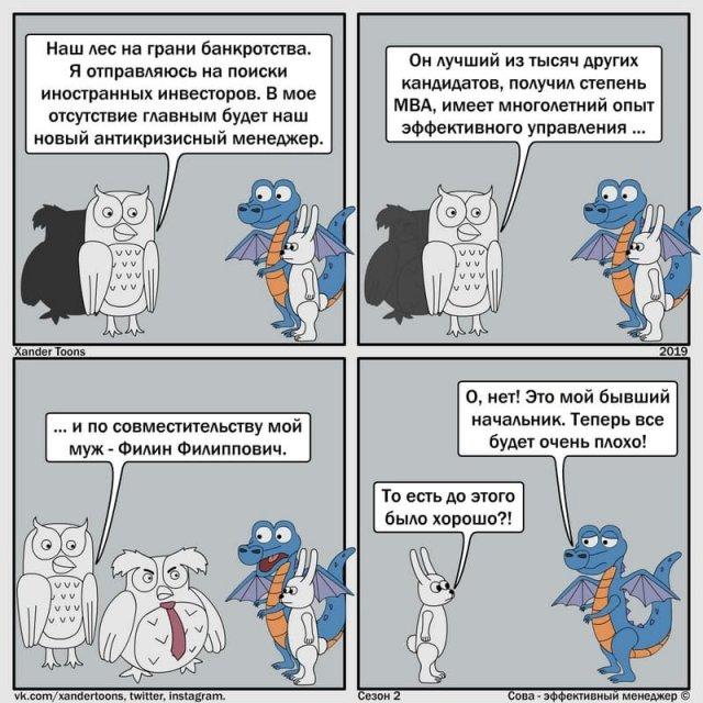 Российский художник рисует смешные комиксы о суровых руководителях (28 фото)