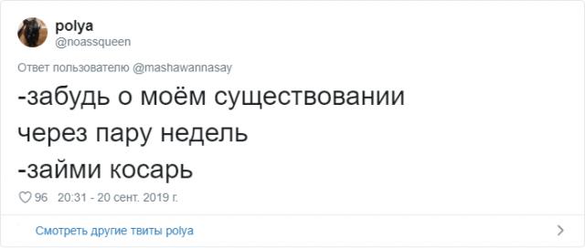 В Твиттере пользователи начали делиться самыми трешовыми фразами от своих бывших (35 фото)