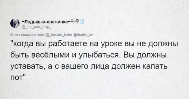 Пользователи твиттера поделились цитатами своих учителей, которые они запомнили на всю жизнь (21 фото)
