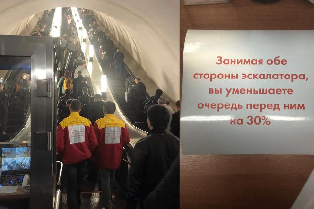 """Московский метрополитен придумал, как избежать """"толкучки"""" на эскалаторах в час пик"""