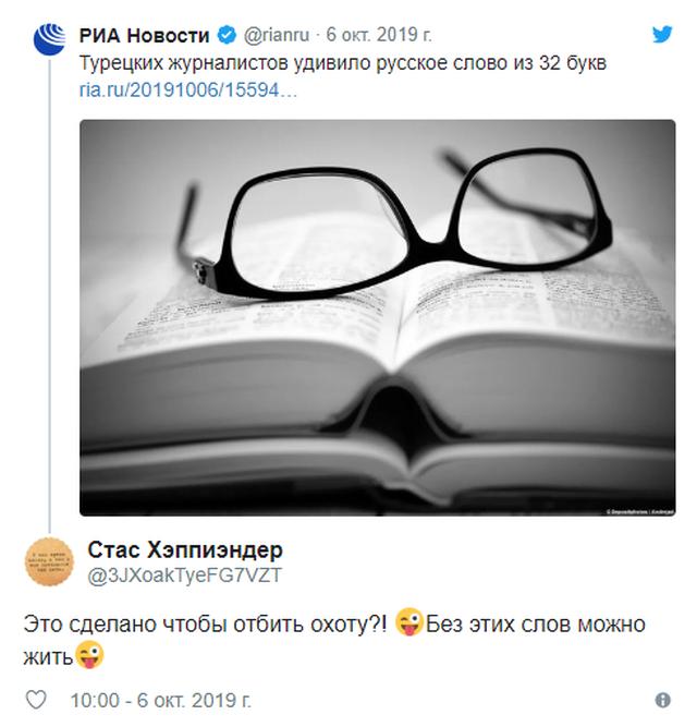 Русское слово из 32 букв поразило журналистов из Турции (3 скриншота)