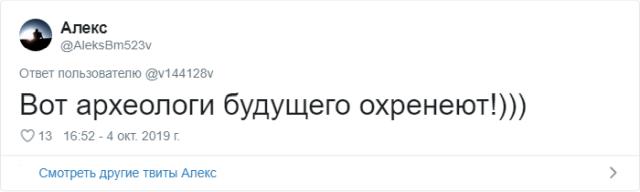 """Дискуссия в твиттере: """"Почему в Москве плитку кладут на плитку?"""" (11 скриншотов)"""
