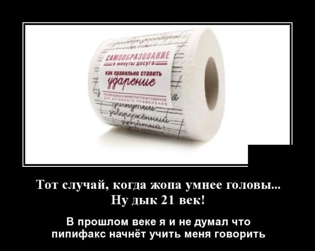 1570705675_demotivatory_14.jpg