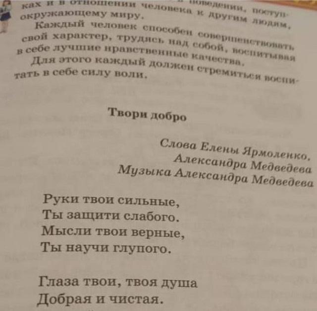 В школьные учебники Казахстана попало творчество Шуры (3 фото)
