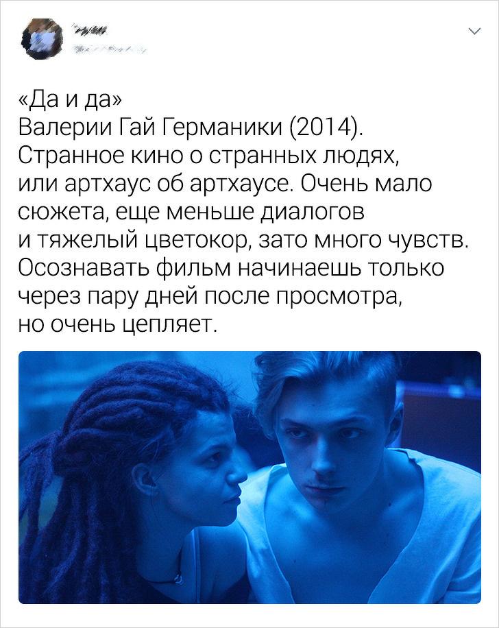 В Twitter собрали подборку русских фильмов, за которые не стыдно (20 скриншотов)