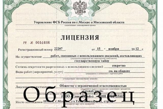 Три причины не оформлять лицензию ФСБ самостоятельно