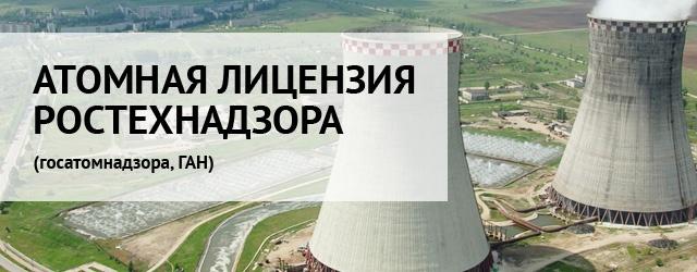 Какие документы нужны для получения атомной лицензии Ростехнадзора