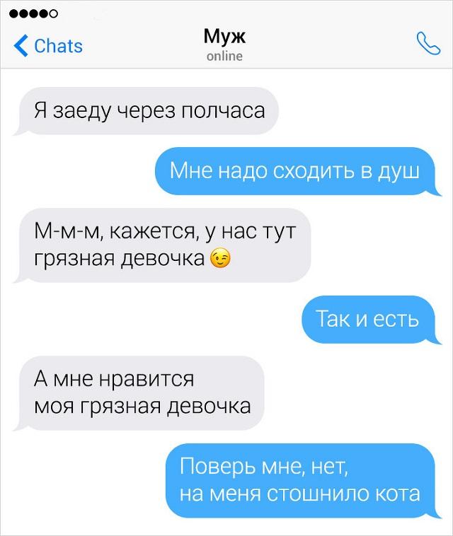 Забавные переписки парней с девушками (18 скриншотов)