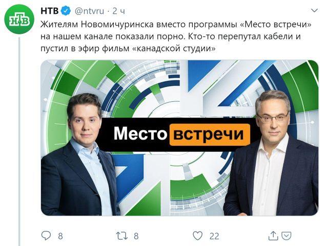 """НТВ отшутились по поводу """"порно-инцидента"""" в Рязанской области (3 скриншота)"""