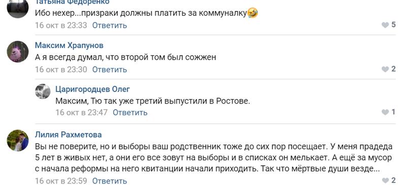 Ростовчанин получил платежку ЖКХ за деда, умершего 34 года назад