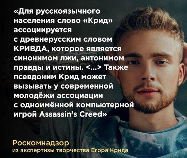 Губительное творчество: Роскомнадзор объяснил, почему надо запретить выступать Егору Криду (8 фото)