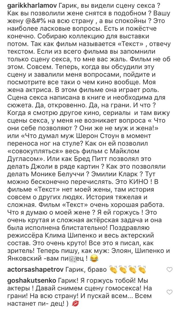 Гарика Харламова прозвали «куколдом» из-за откровенных сцен с участием его жены Кристины Асмус (7 фото)