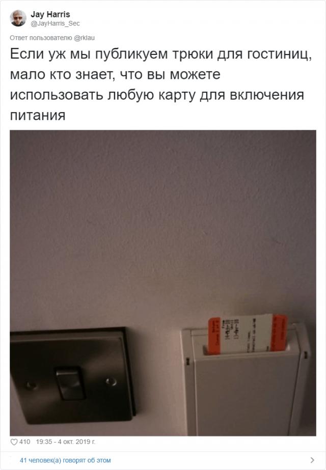 """Люди в """"Твиттере"""" делятся лайфхаками для отелей (19 фото)"""