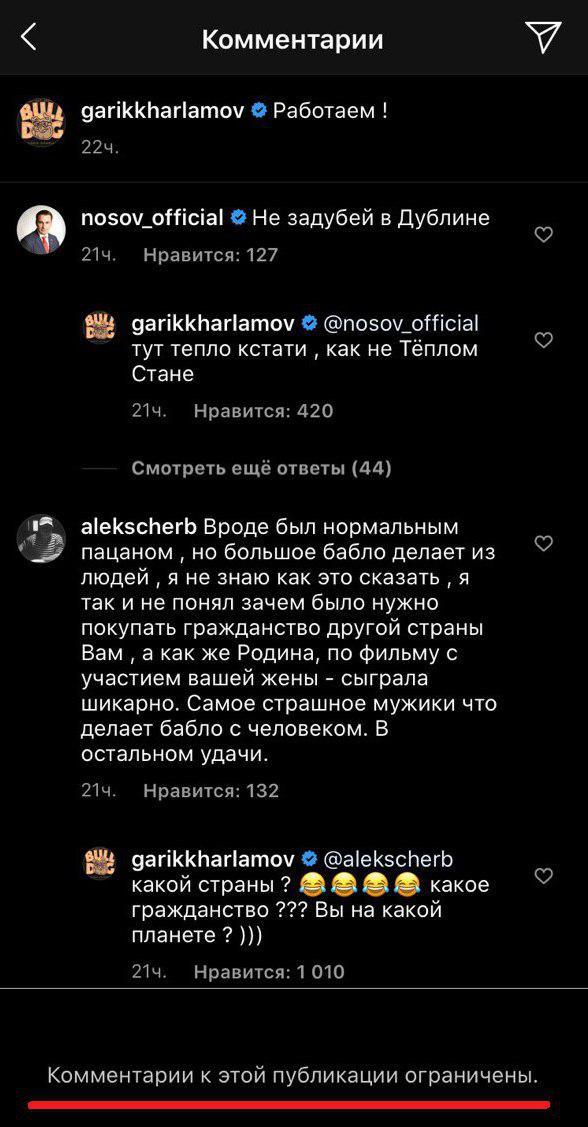 """Гарик Харламов обратился к """"хейтерам"""", которые прозвали его """"куколдом"""" из-за скандальной роли Кристины Асмус"""