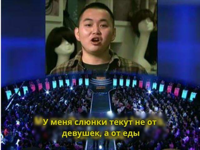 Шоу знакомств по-китайски (10 фото)