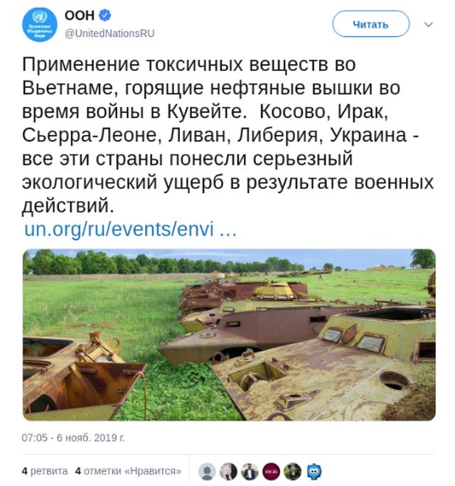Российский ООН рассмешил людей, опубликовав пост про угрозу мировой войны со скриншотом из видеогиры (2 скриншота)