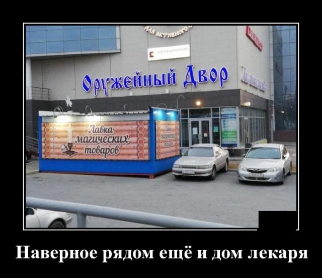 1573134144_demotivatory_09.jpg