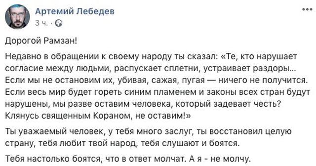 Артемий Лебедев написал послание для Рамзана Кадырова