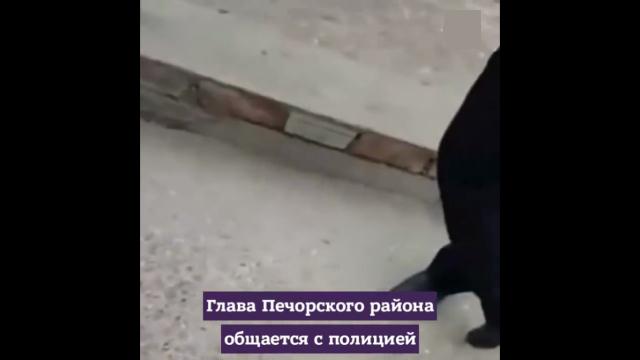 """""""Погорячился"""": как директор МП """"Благоустройство"""" общается с полицейскими"""