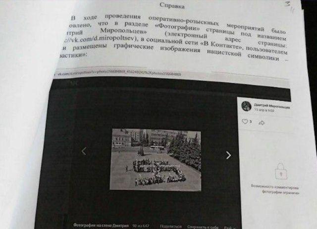 В Кемеровской области прошел флешмоб в честь Дня космонавтики, но полиция разглядела в нем экстремизм (2 фото)