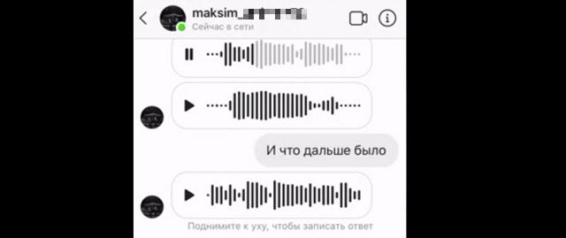 В Сети появились аудиосообщения от знакомых Данила Засорина, устроившего стрельбу в Благовещенске