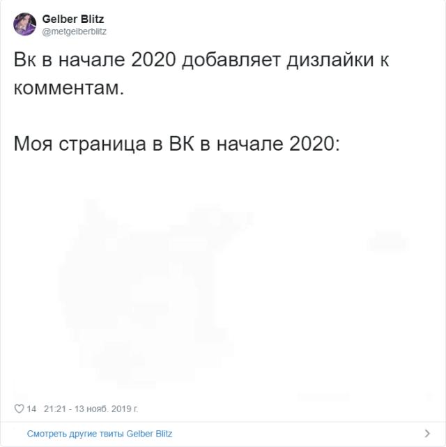 """Реакция соцсетей: в """"ВК"""" можно будет ставить """"дизлайки"""" (13 скриншотов)"""