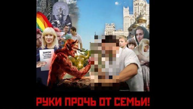 Православные активисты сделали очень странный плакат, посвященный семейным ценностям  (6 фото)