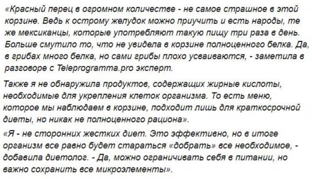 Анастасия Волочкова показала свой фирменный напиток для похудения и шокировала диетолога (3 фото)
