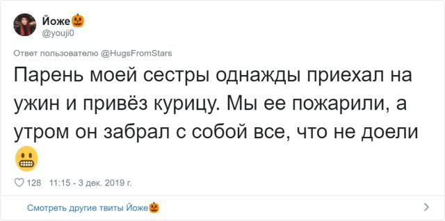 Тред в Твиттере: девушки рассказали, что их бывшие попросили вернуть после расставания (8 скриншотов)