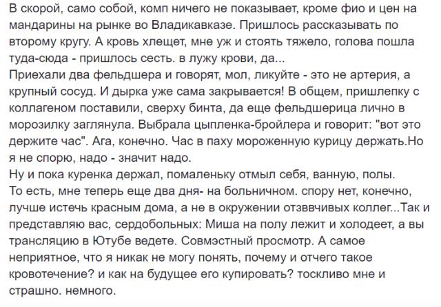 Журналист Михаил Виноградов умер после того, как врачи залечили открывшееся кровотечение замороженной курицей (3 фото)